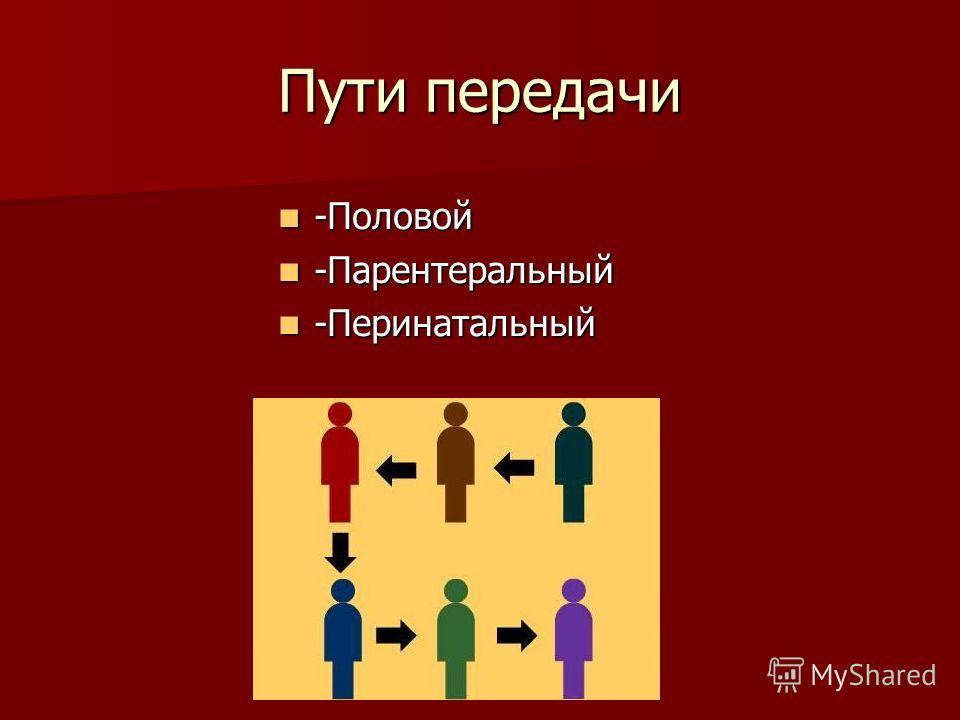 Пути передачи -Половой -Половой -Парентеральный -Парентеральный -Перинатальный -Перинатальный
