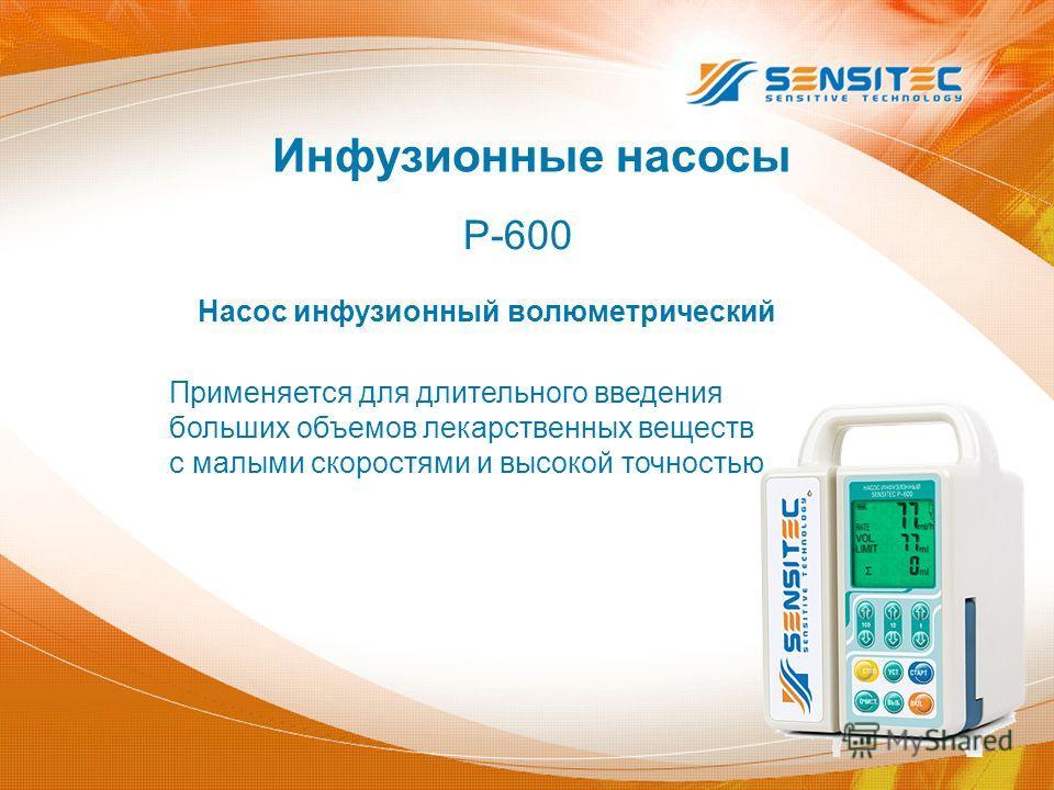 Инфузионные насосы Р-600 Применяется для длительного введения больших объемов лекарственных веществ с малыми скоростями и высокой точностью Насос инфузионный волюметрический