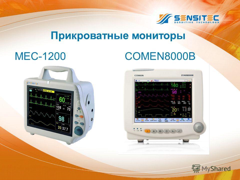 MEC-1200 COMEN8000В Прикроватные мониторы