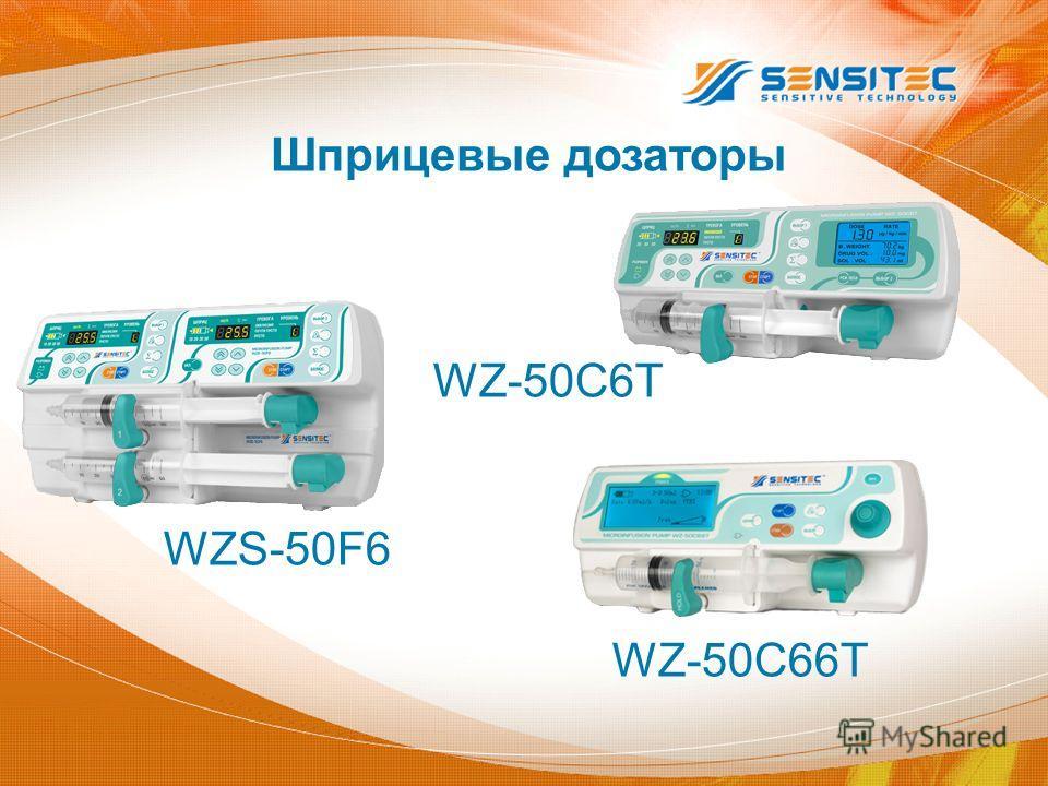 Шприцевые дозаторы WZ-50C6T WZS-50F6 WZ-50C66T
