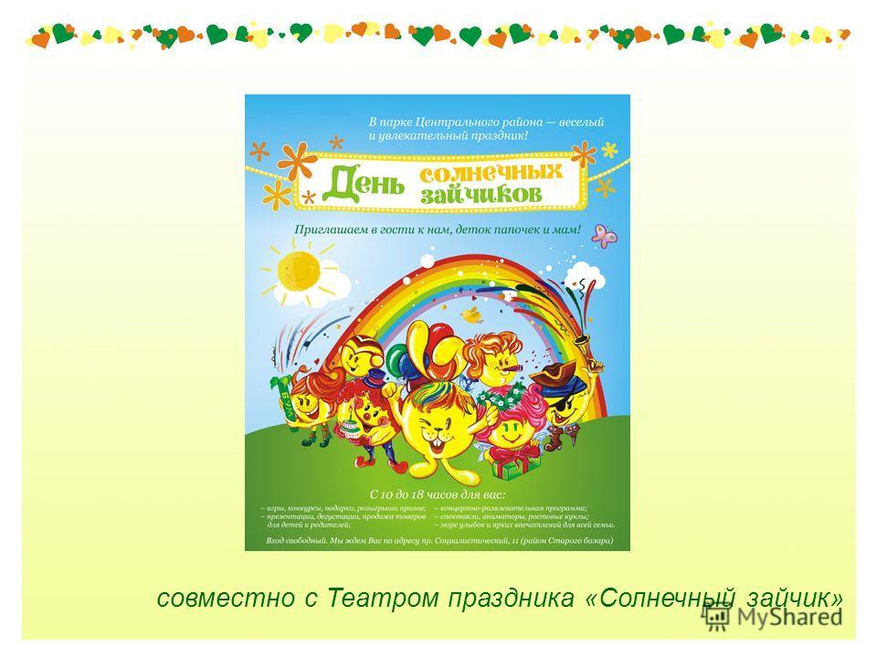 совместно с Театром праздника «Солнечный зайчик»