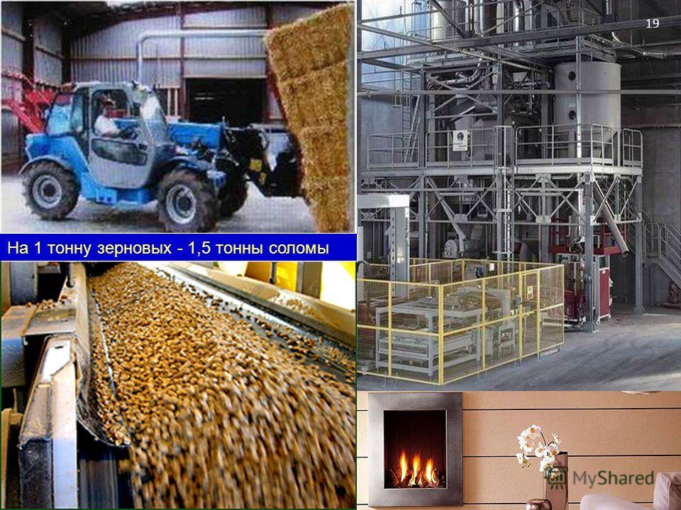 На 1 тонну зерновых - 1,5 тонны соломы 19