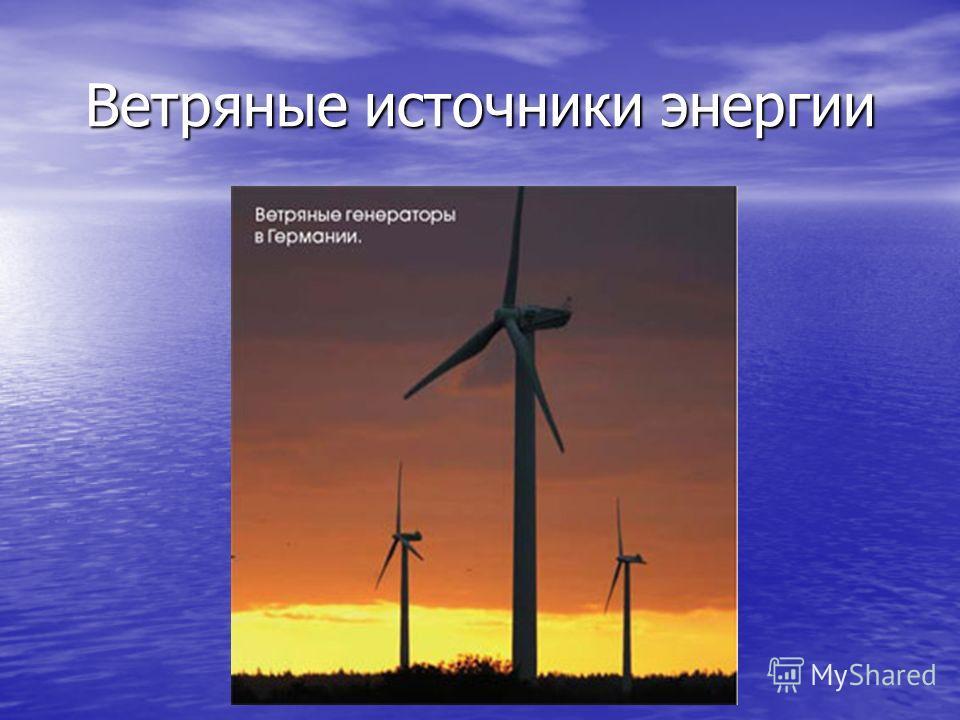 Ветряные источники энергии