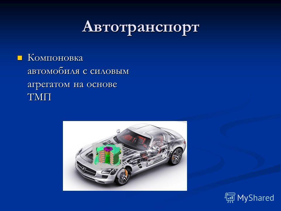 Автотранспорт Компоновка автомобиля с силовым агрегатом на основе ТМП Компоновка автомобиля с силовым агрегатом на основе ТМП