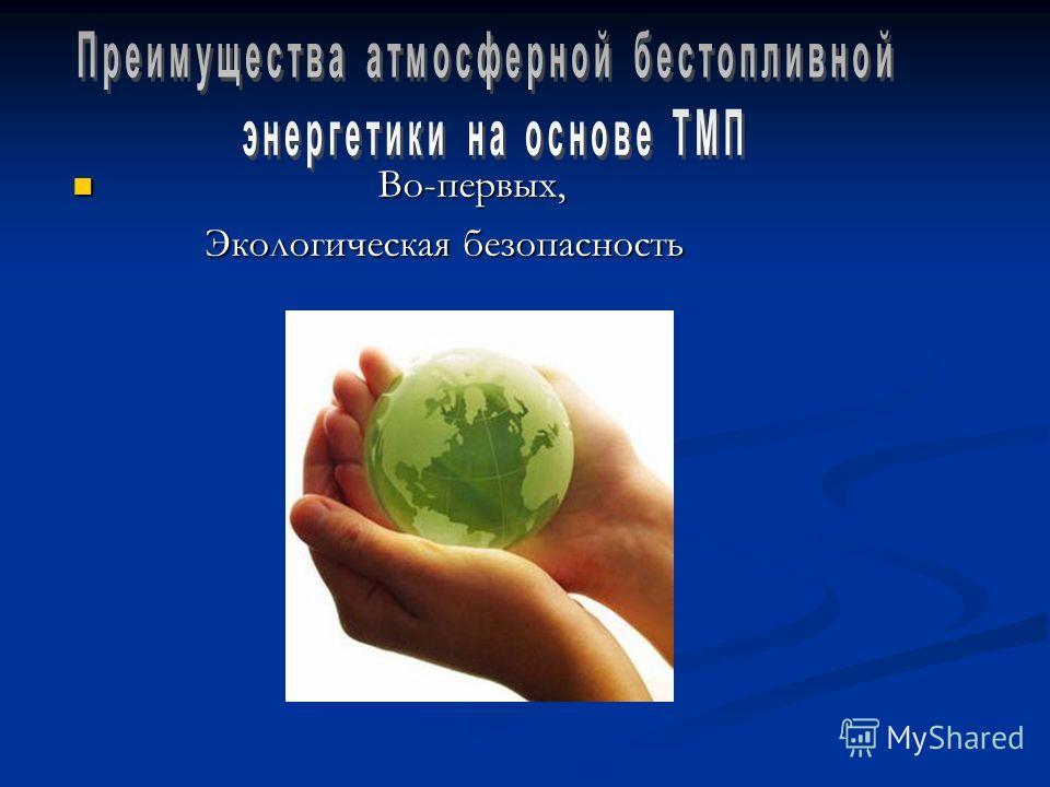 Во-первых, Во-первых, Экологическая безопасность Экологическая безопасность
