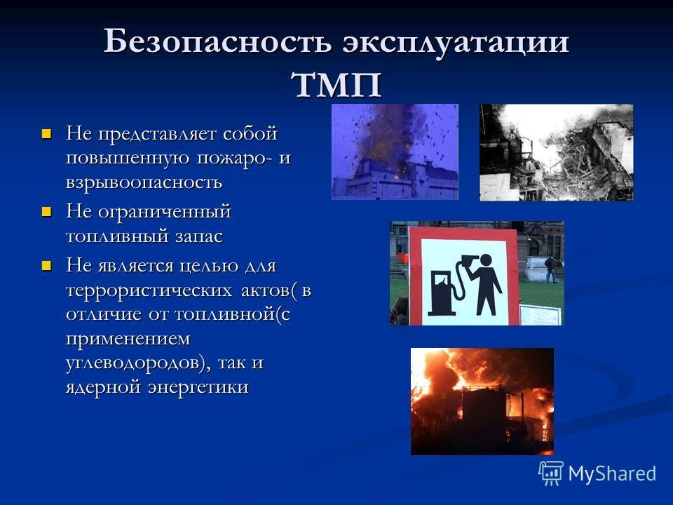 Безопасность эксплуатации ТМП Не представляет собой повышенную пожаро- и взрывоопасность Не представляет собой повышенную пожаро- и взрывоопасность Не ограниченный топливный запас Не ограниченный топливный запас Не является целью для террористических