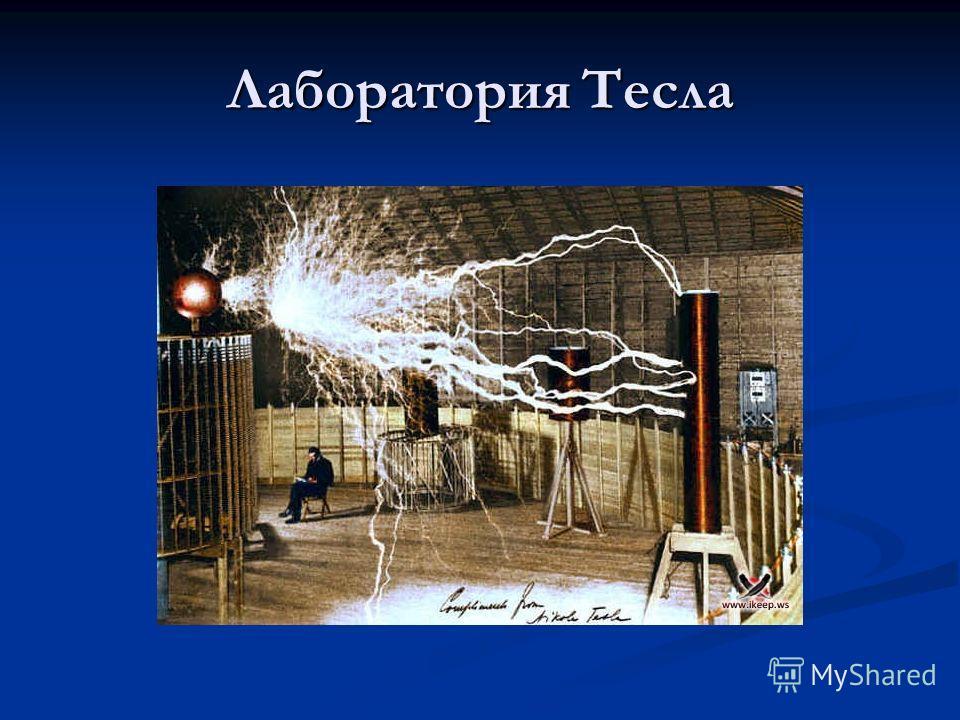 Лаборатория Тесла