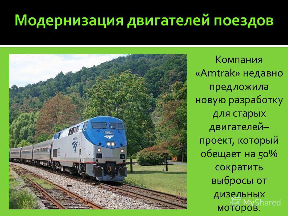 Компания «Amtrak» недавно предложила новую разработку для старых двигателей– проект, который обещает на 50% сократить выбросы от дизельных моторов.