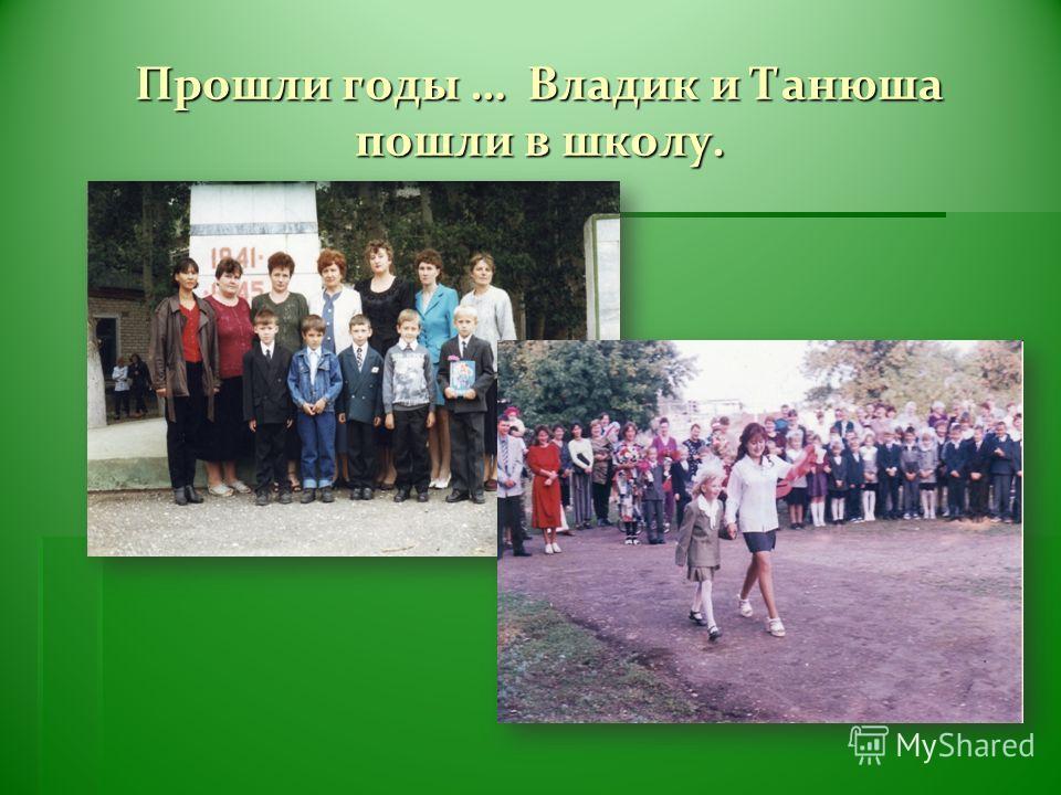 Прошли годы … Владик и Танюша пошли в школу.
