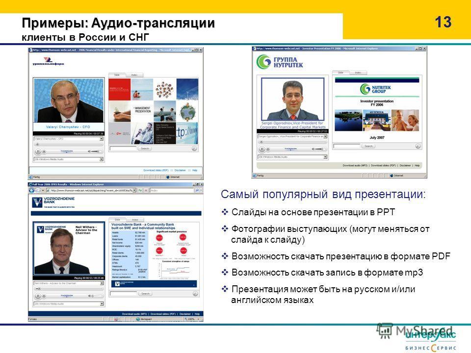 Примеры: Аудио-трансляции Примеры: Аудио-трансляции клиенты в России и СНГ 13 Самый популярный вид презентации: Слайды на основе презентации в PPT Фотографии выступающих (могут меняться от слайда к слайду) Возможность скачать презентацию в формате PD