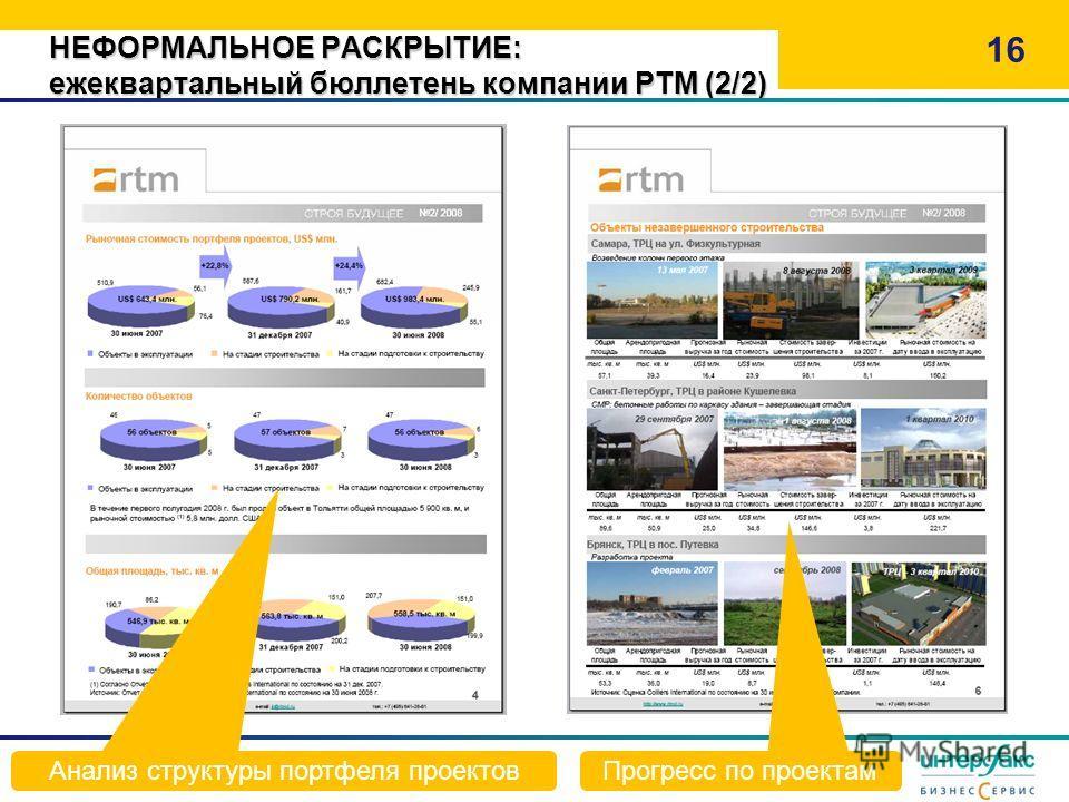 НЕФОРМАЛЬНОЕ РАСКРЫТИЕ: ежеквартальный бюллетень компании РТМ (2/2) 16 Анализ структуры портфеля проектов Прогресс по проектам
