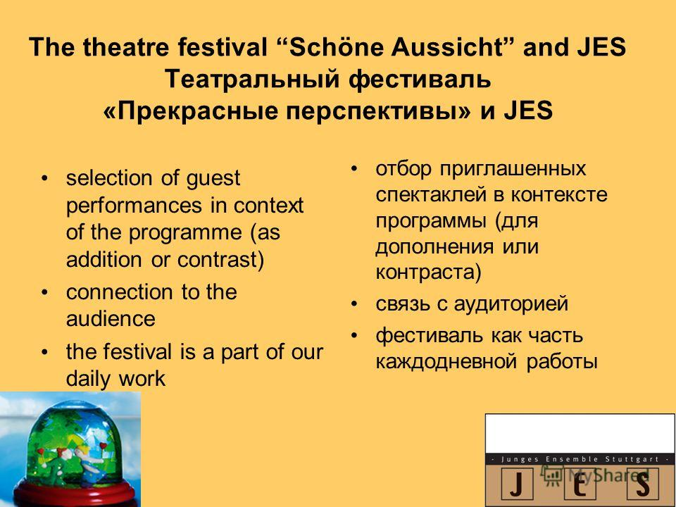 selection of guest performances in context of the programme (as addition or contrast) connection to the audience the festival is a part of our daily work отбор приглашенных спектаклей в контексте программы (для дополнения или контраста) связь с аудит