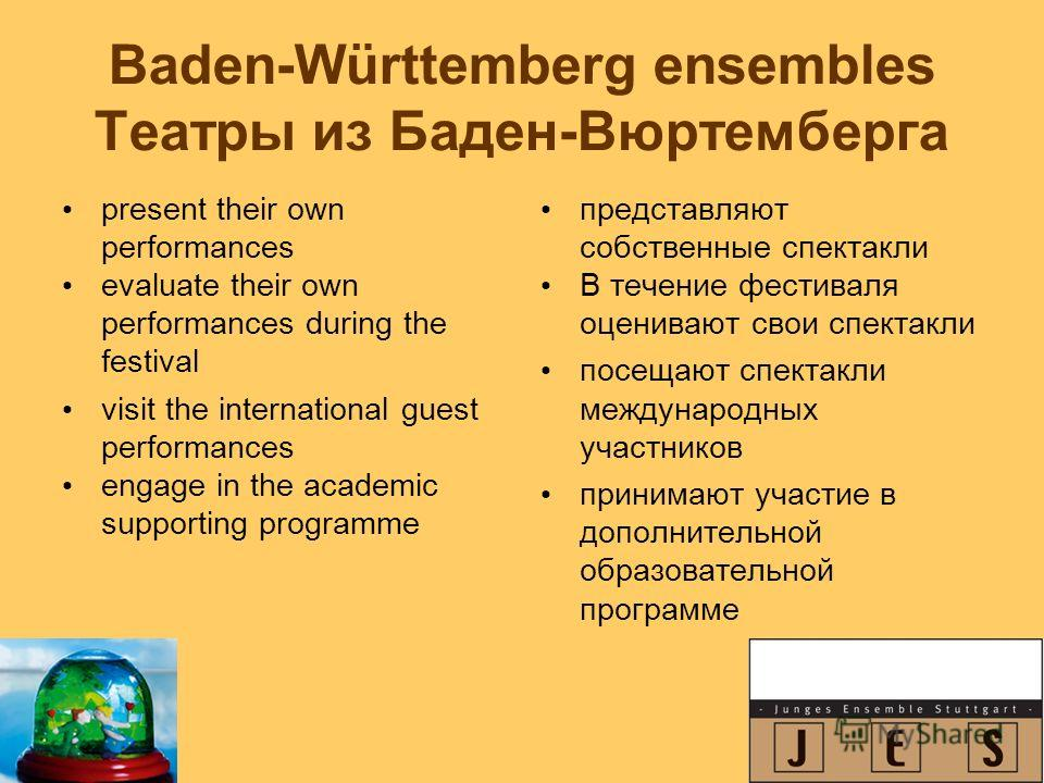 Baden-Württemberg ensembles Театры из Баден-Вюртемберга present their own performances evaluate their own performances during the festival visit the international guest performances engage in the academic supporting programme представляют собственные