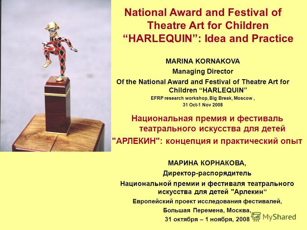 Национальная премия и фестиваль театрального искусства для детей
