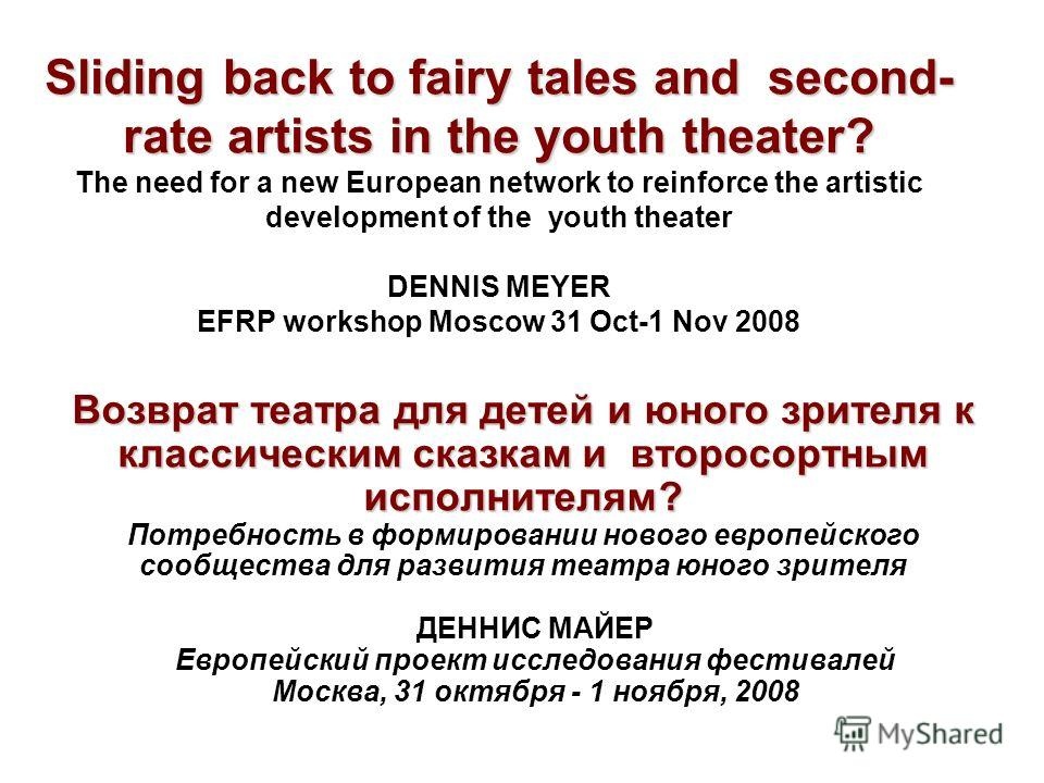Sliding back to fairy tales and second- rate artists in the youth theater? Sliding back to fairy tales and second- rate artists in the youth theater? The need for a new European network to reinforce the artistic development of the youth theater DENNI