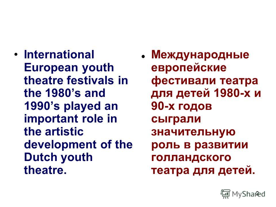 2 International European youth theatre festivals in the 1980s and 1990s played an important role in the artistic development of the Dutch youth theatre. Международные европейские фестивали театра для детей 1980-х и 90-х годов сыграли значительную рол