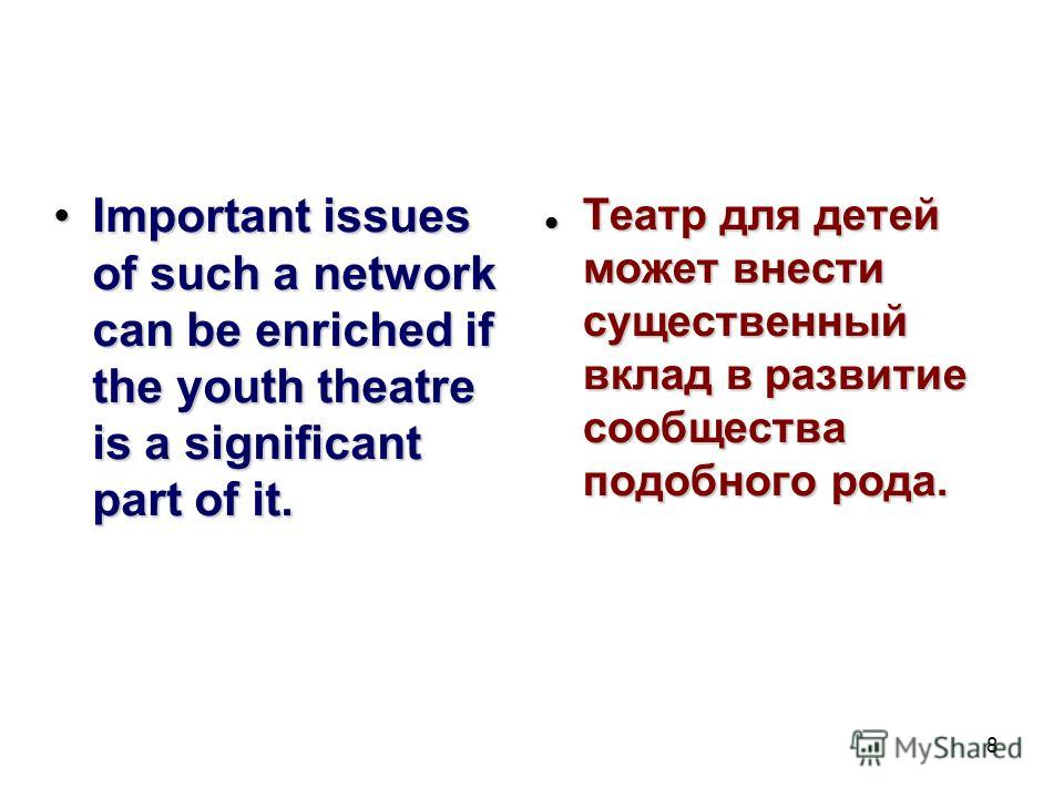8 Important issues of such a network can be enriched if the youth theatre is a significant part of it.Important issues of such a network can be enriched if the youth theatre is a significant part of it. Театр для детей может внести существенный вклад