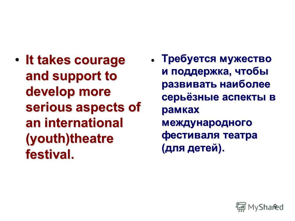 9 It takes courage and support to develop more serious aspects of an international (youth)theatre festival.It takes courage and support to develop more serious aspects of an international (youth)theatre festival. Требуется мужество и поддержка, чтобы