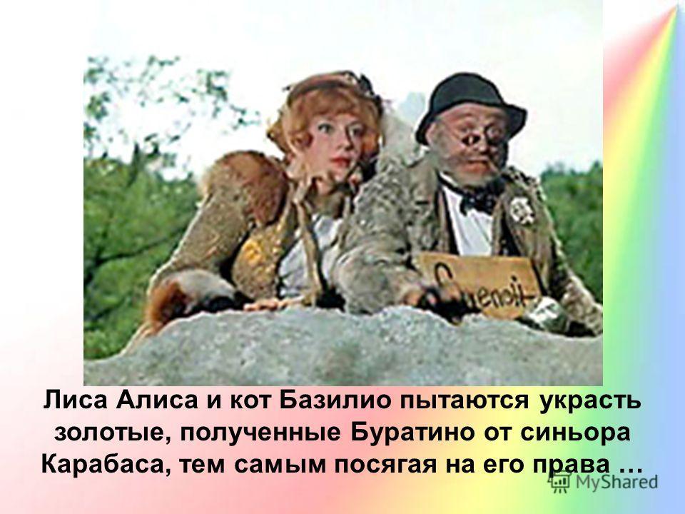 Лиса Алиса и кот Базилио пытаются украсть золотые, полученные Буратино от синьора Карабаса, тем самым посягая на его права …