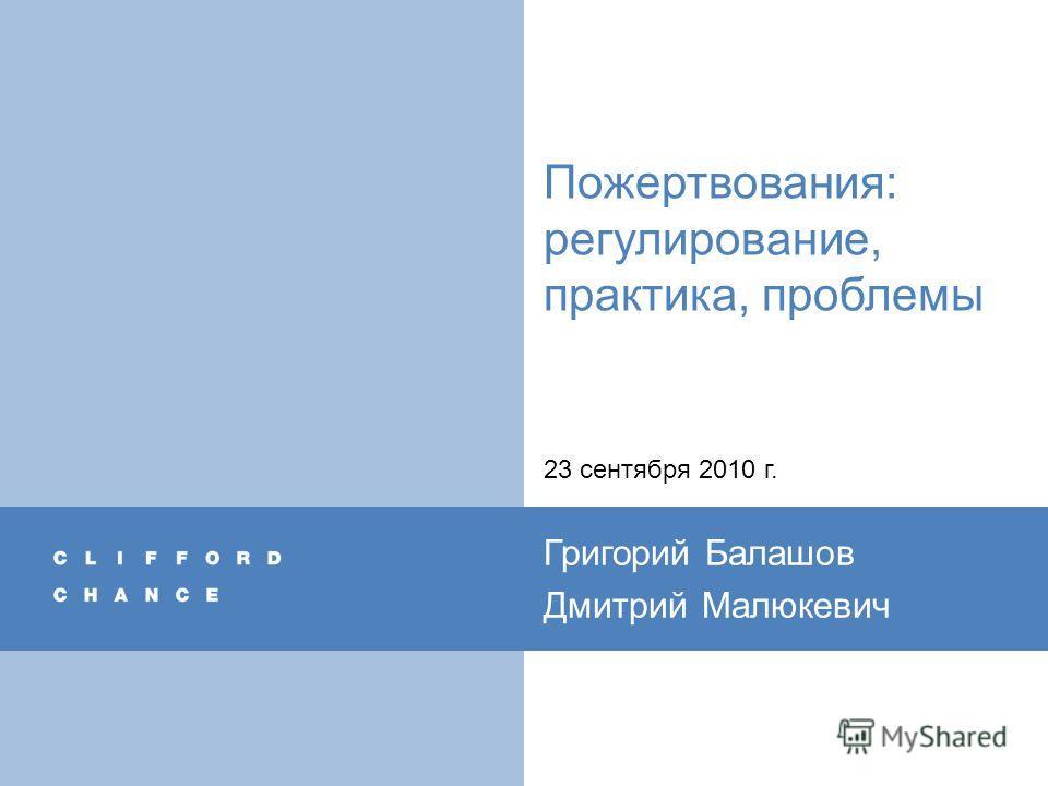 Пожертвования: регулирование, практика, проблемы 23 сентября 2010 г. Григорий Балашов Дмитрий Малюкевич