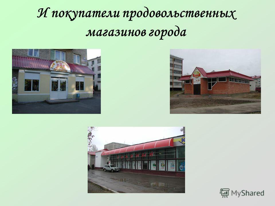 И покупатели продовольственных магазинов города