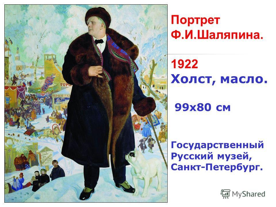 Портрет Ф.И.Шаляпина. 1922 Холст, масло. 99x80 см Государственный Русский музей, Санкт-Петербург.