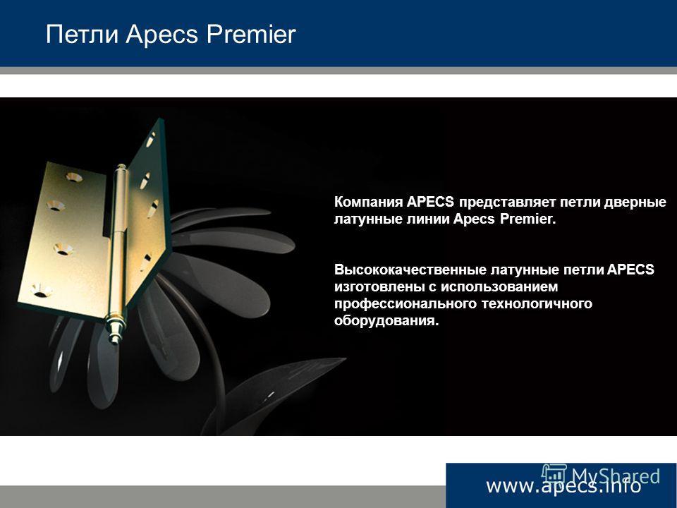 Петли Apecs Premier Компания APECS представляет петли дверные латунные линии Apecs Premier. Высококачественные латунные петли APECS изготовлены с использованием профессионального технологичного оборудования.