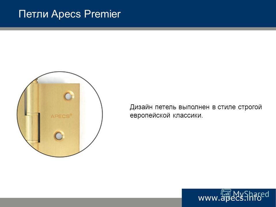 Петли Apecs Premier Дизайн петель выполнен в стиле строгой европейской классики.