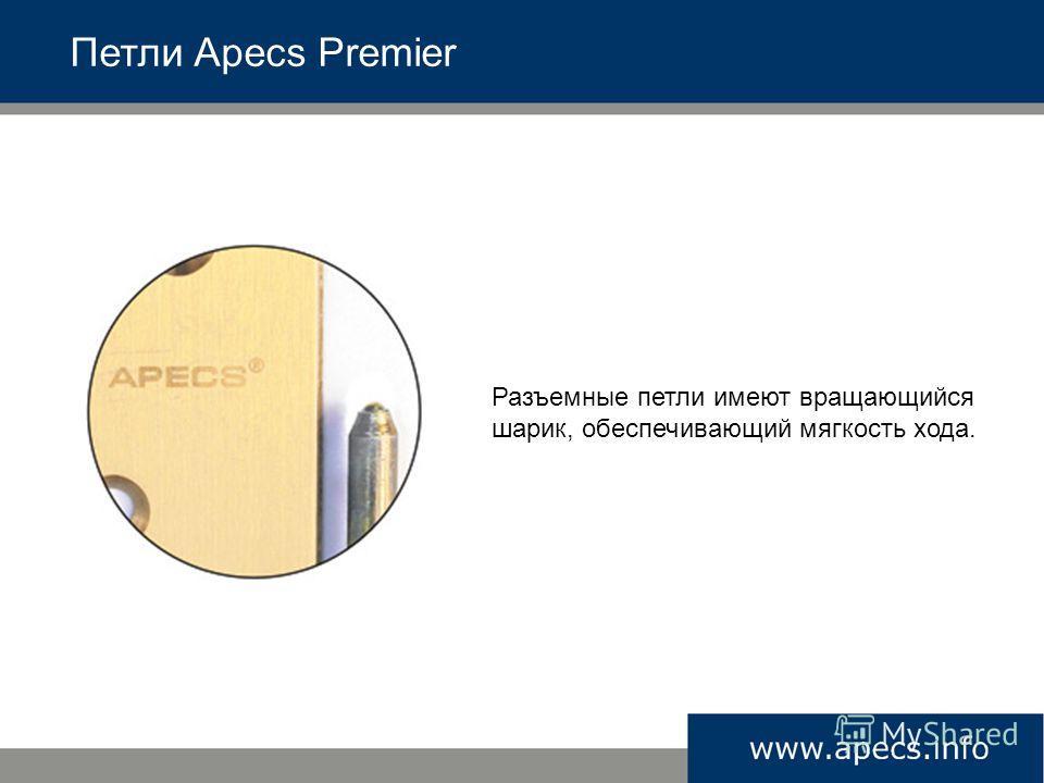 Разъемные петли имеют вращающийся шарик, обеспечивающий мягкость хода. Петли Apecs Premier