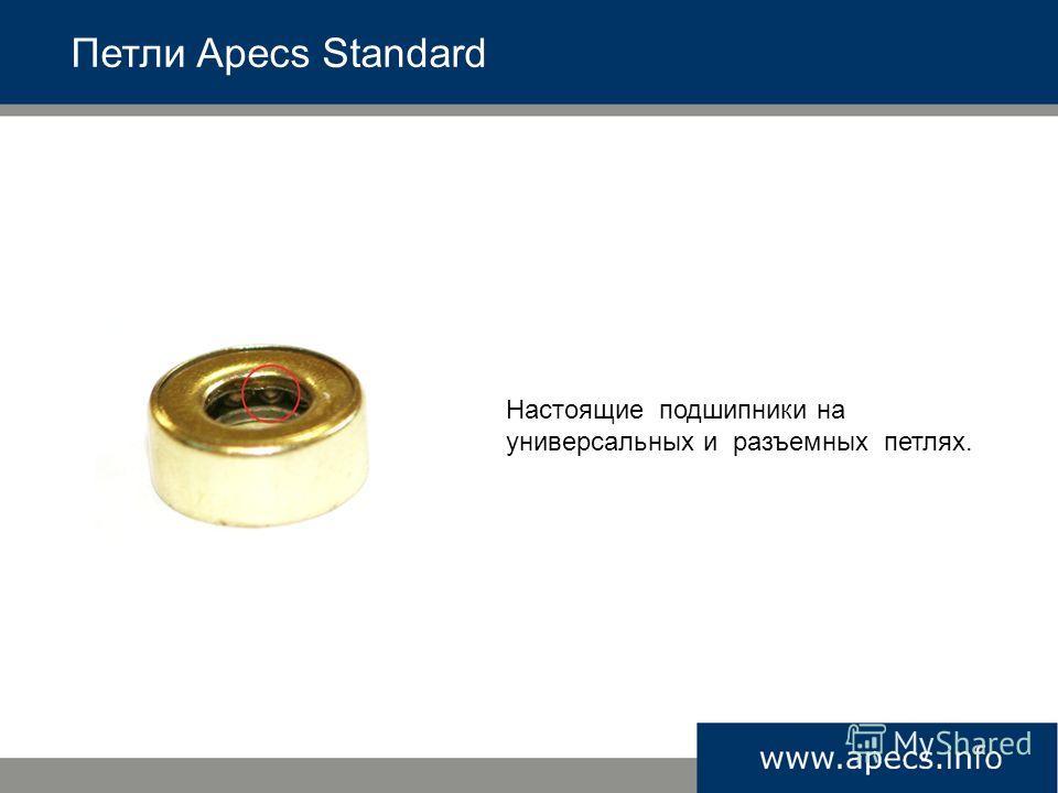 Петли Apecs Standard Настоящие подшипники на универсальных и разъемных петлях.