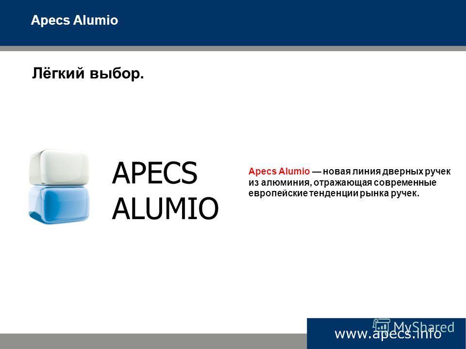 Apecs Alumio Лёгкий выбор. Apecs Alumio новая линия дверных ручек из алюминия, отражающая современные европейские тенденции рынка ручек.