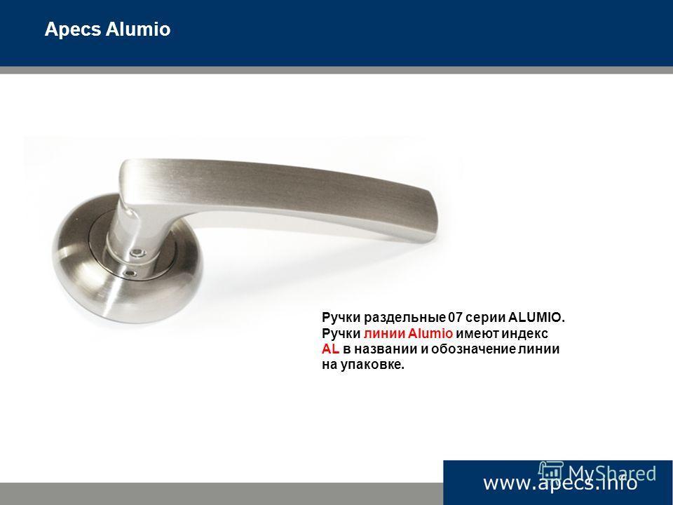 Ручки раздельные 07 серии АLUMIO. Ручки линии Alumio имеют индекс AL в названии и обозначение линии на упаковке.