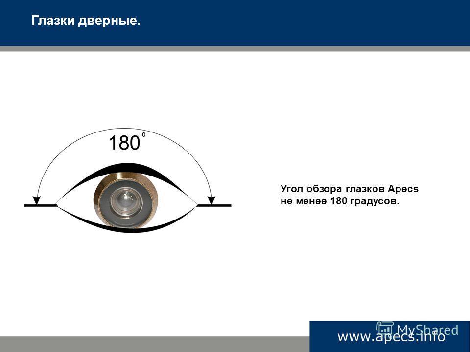 Угол обзора глазков Apecs не менее 180 градусов. Глазки дверные.