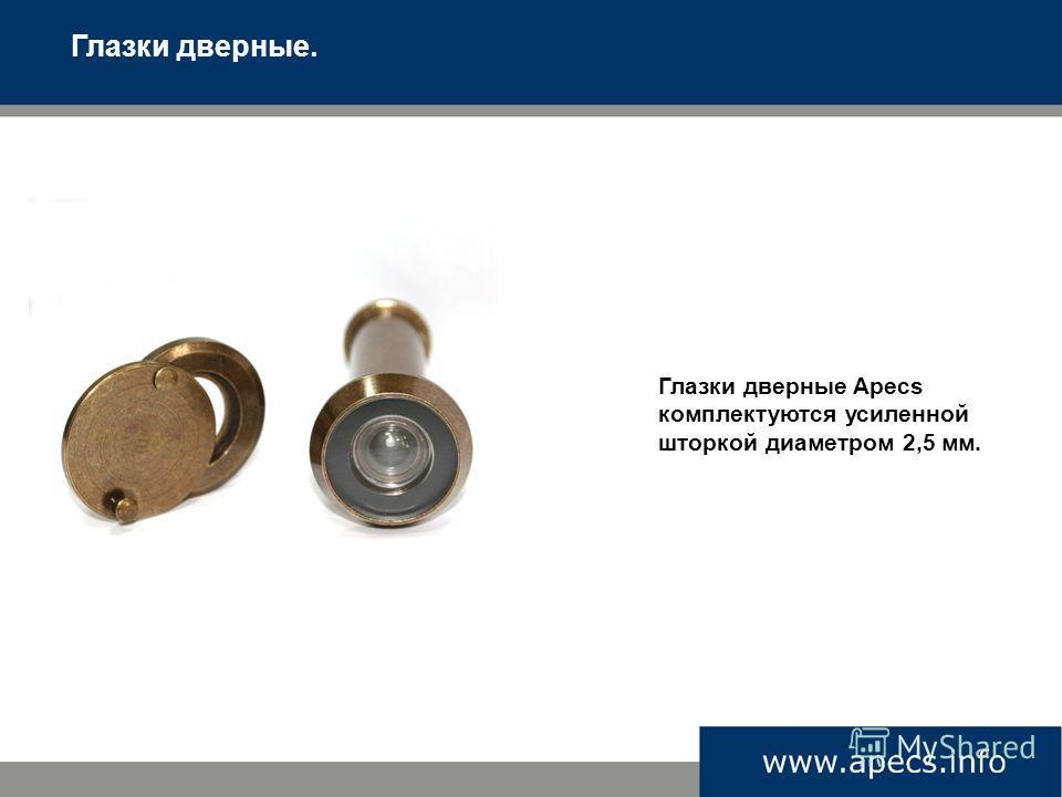 Глазки дверные Apecs комплектуются усиленной шторкой диаметром 2,5 мм.