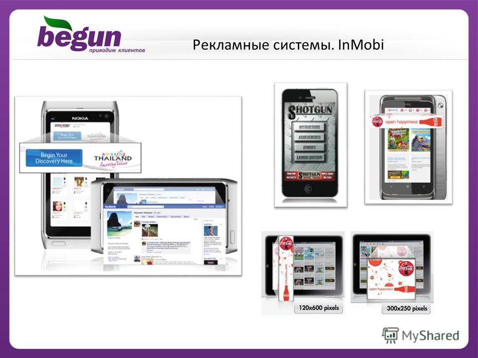 Рекламные системы. InMobi