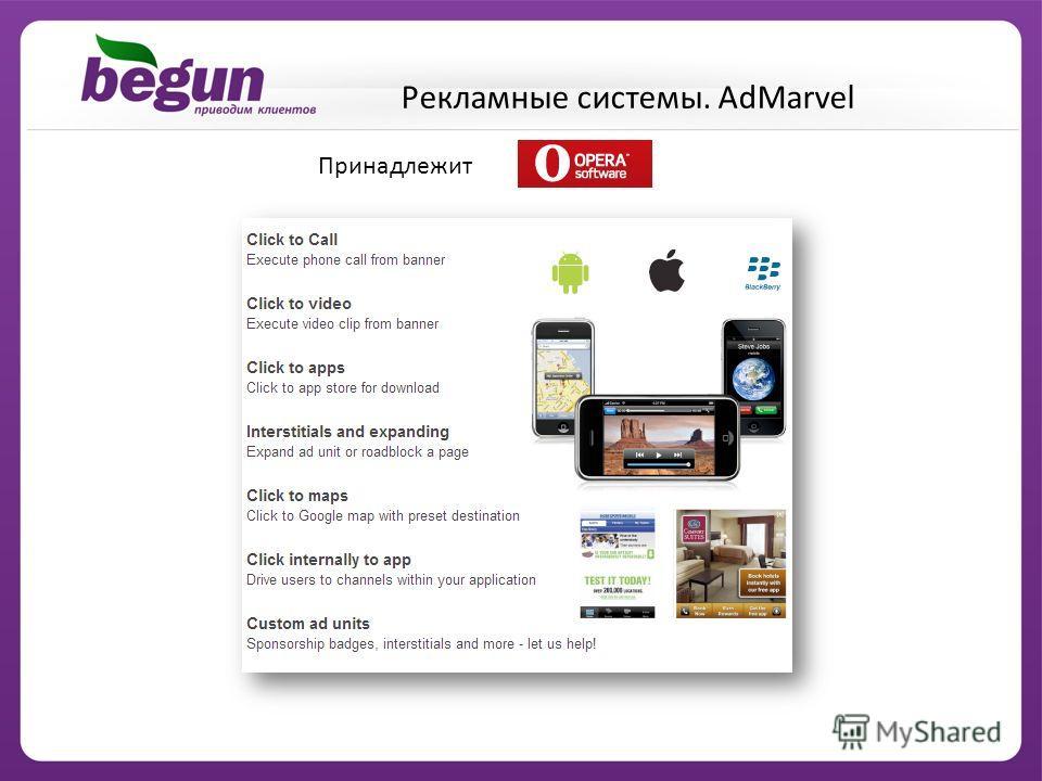 Рекламные системы. AdMarvel Принадлежит