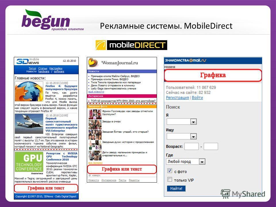 Рекламные системы. MobileDirect