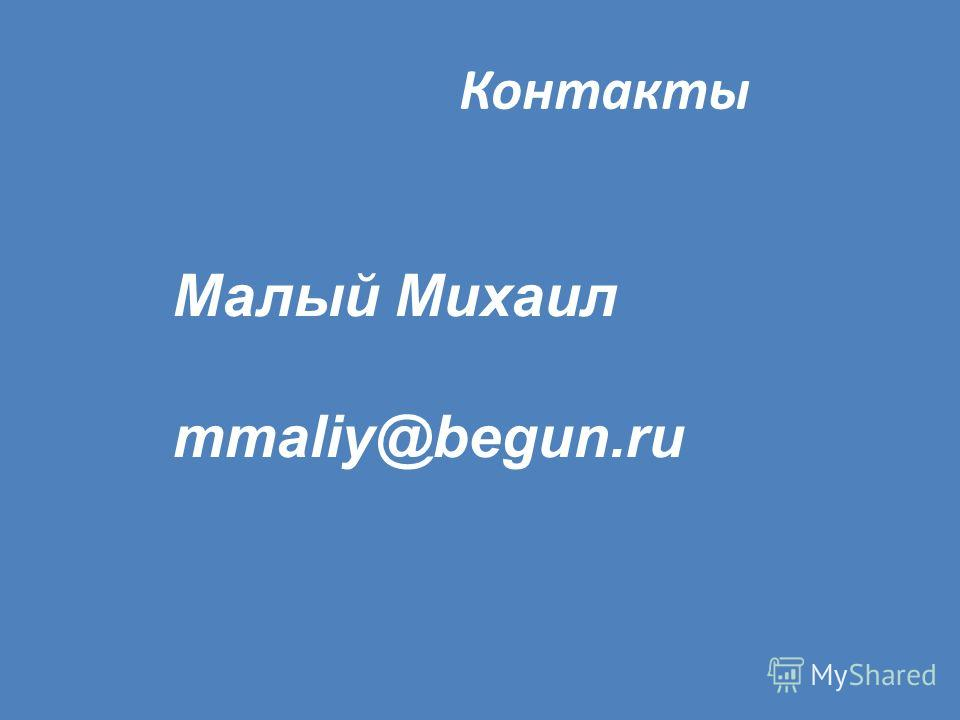 Контакты Малый Михаил mmaliy@begun.ru