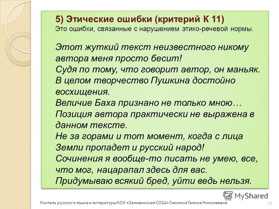 15 5) Этические ошибки ( критерий К 11) Это ошибки, связанные с нарушением этико - речевой нормы. Этот жуткий текст неизвестного никому автора меня просто бесит ! Судя по тому, что говорит автор, он маньяк. В целом творчество Пушкина достойно восхище