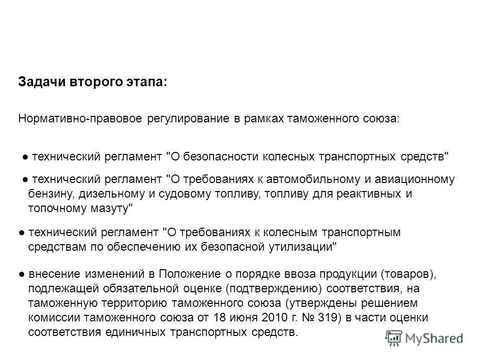 Задачи второго этапа: Нормативно-правовое регулирование в рамках таможенного союза: технический регламент