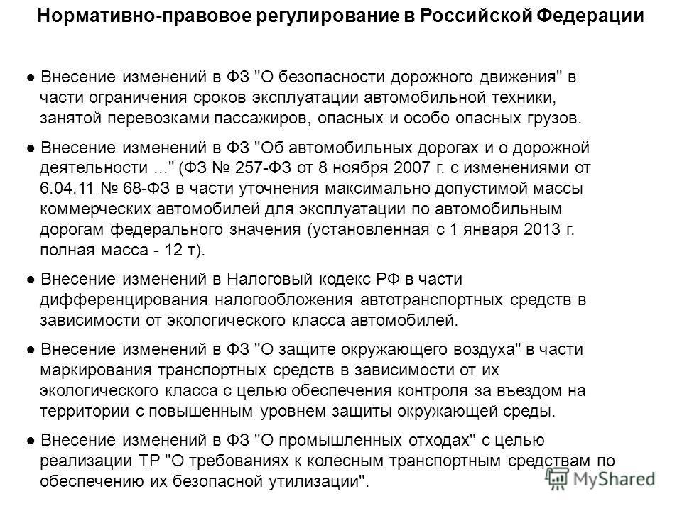 Нормативно-правовое регулирование в Российской Федерации Внесение изменений в ФЗ