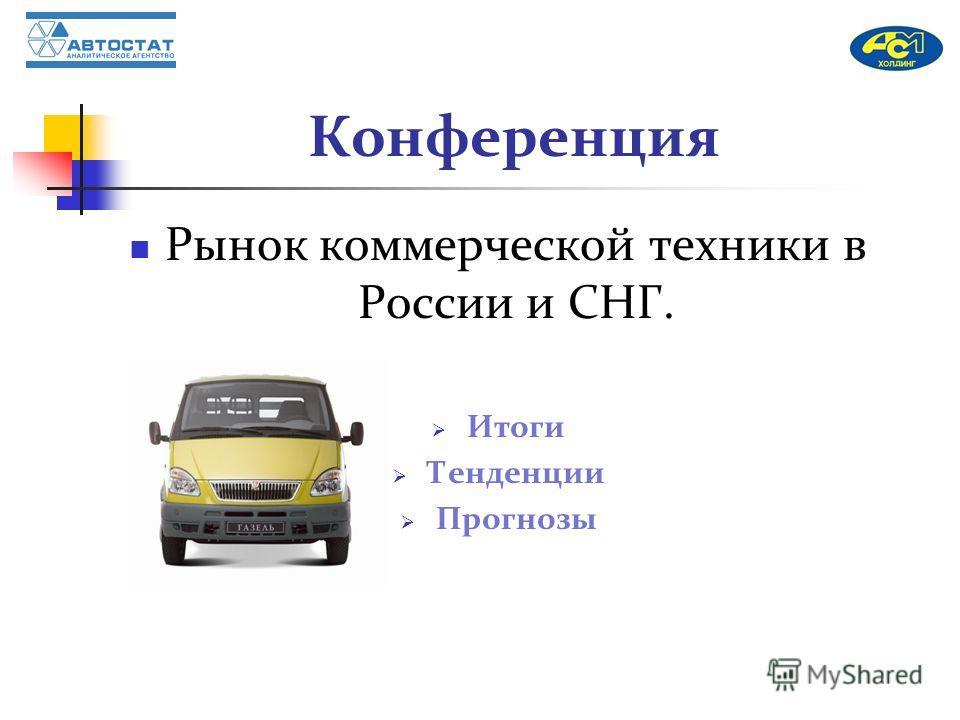 Конференция Рынок коммерческой техники в России и СНГ. Итоги Тенденции Прогнозы