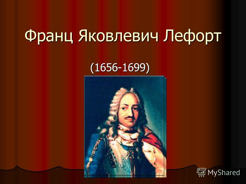 Франц Яковлевич Лефорт (1656-1699)