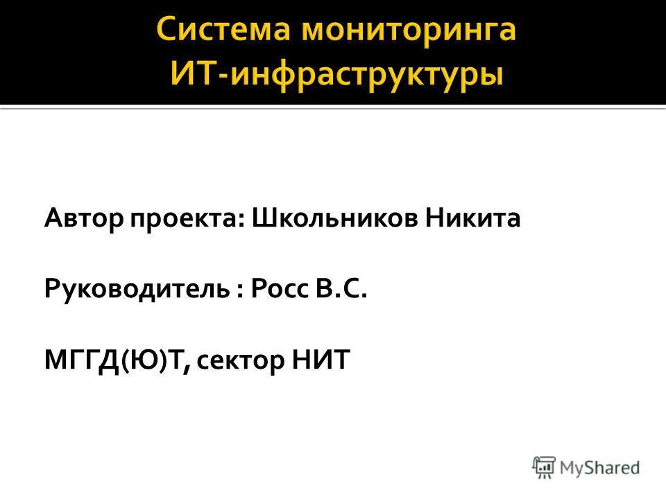 Автор проекта: Школьников Никита Руководитель : Росс В.С. МГГД(Ю)Т, сектор НИТ