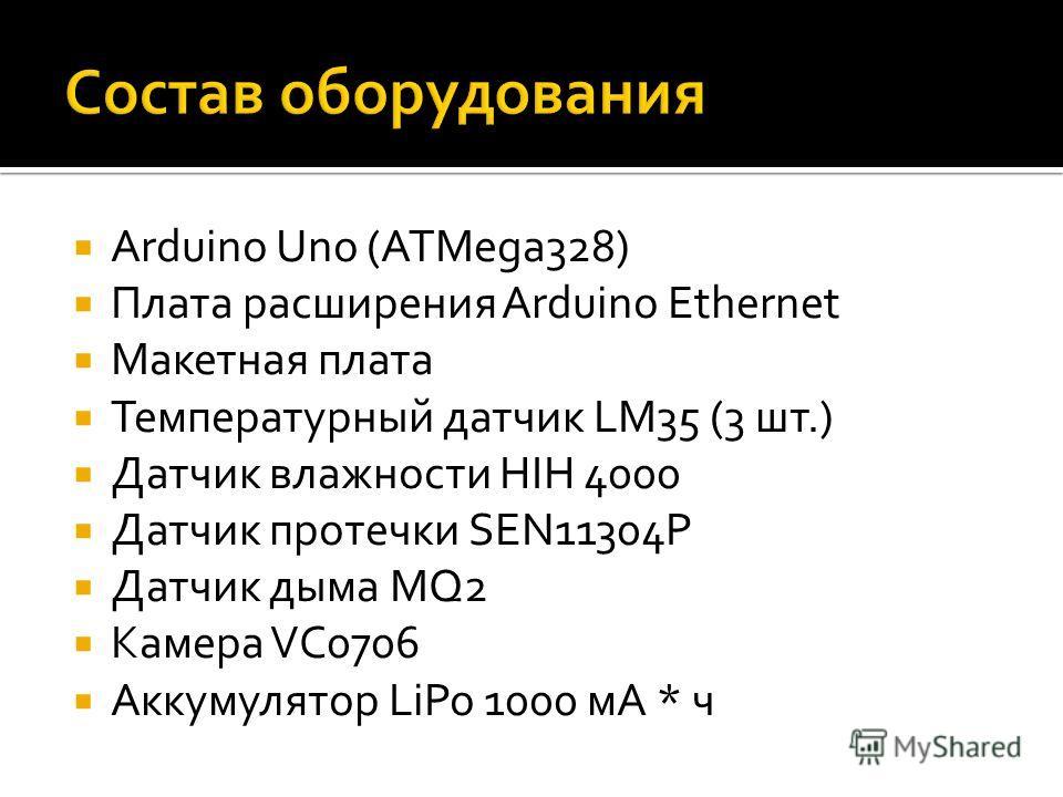 Arduino Uno (ATMega328) Плата расширения Arduino Ethernet Макетная плата Температурный датчик LM35 (3 шт.) Датчик влажности HIH 4000 Датчик протечки SEN11304P Датчик дыма MQ2 Камера VC0706 Аккумулятор LiPo 1000 мА * ч