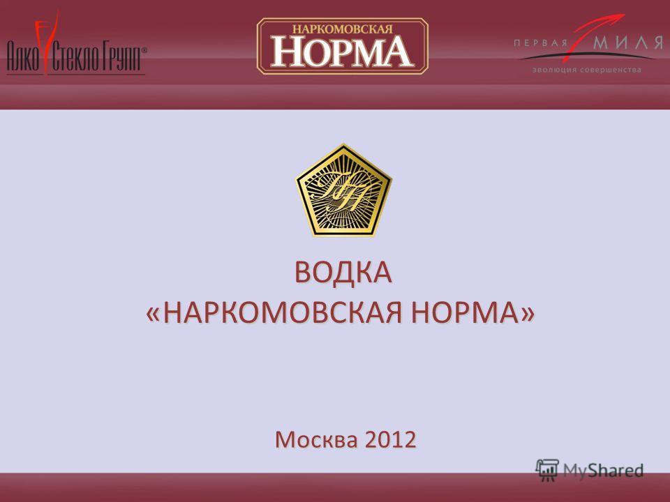 ВОДКА ВОДКА «НАРКОМОВСКАЯ НОРМА» Москва 2012
