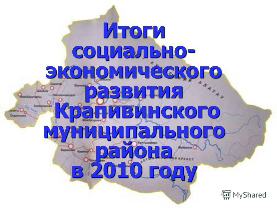 Итоги социально- экономического развития Крапивинского муниципального района в 2010 году