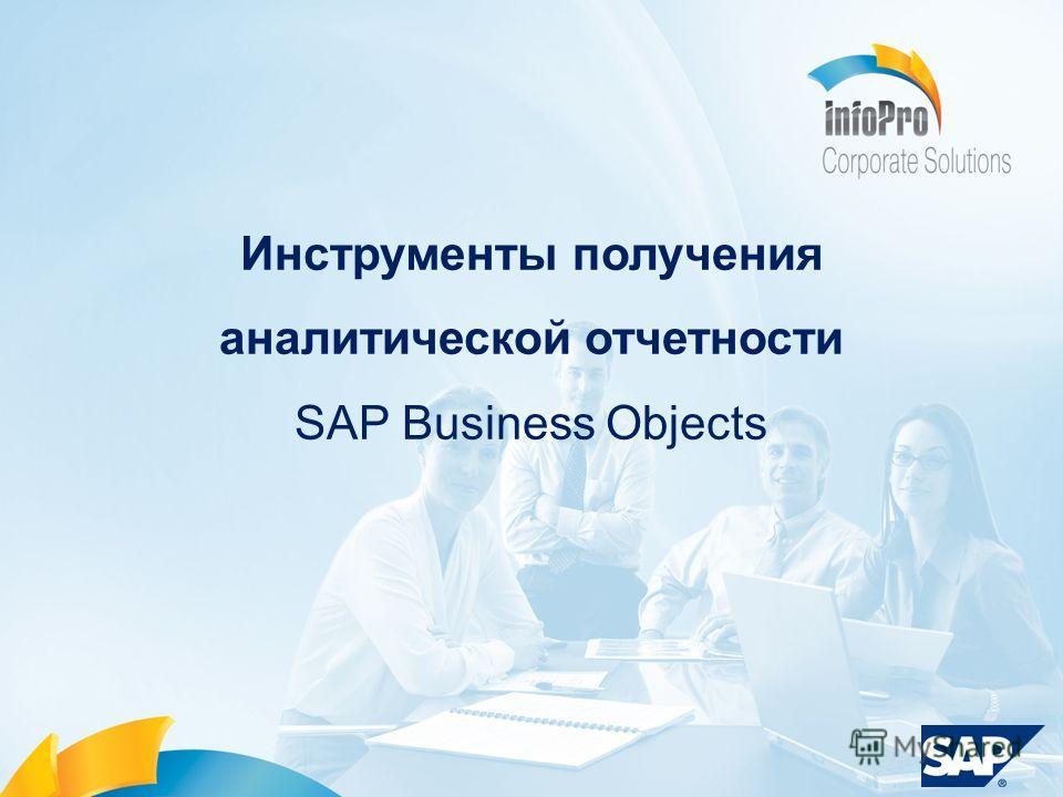 Инструменты получения аналитической отчетности SAP Business Objects
