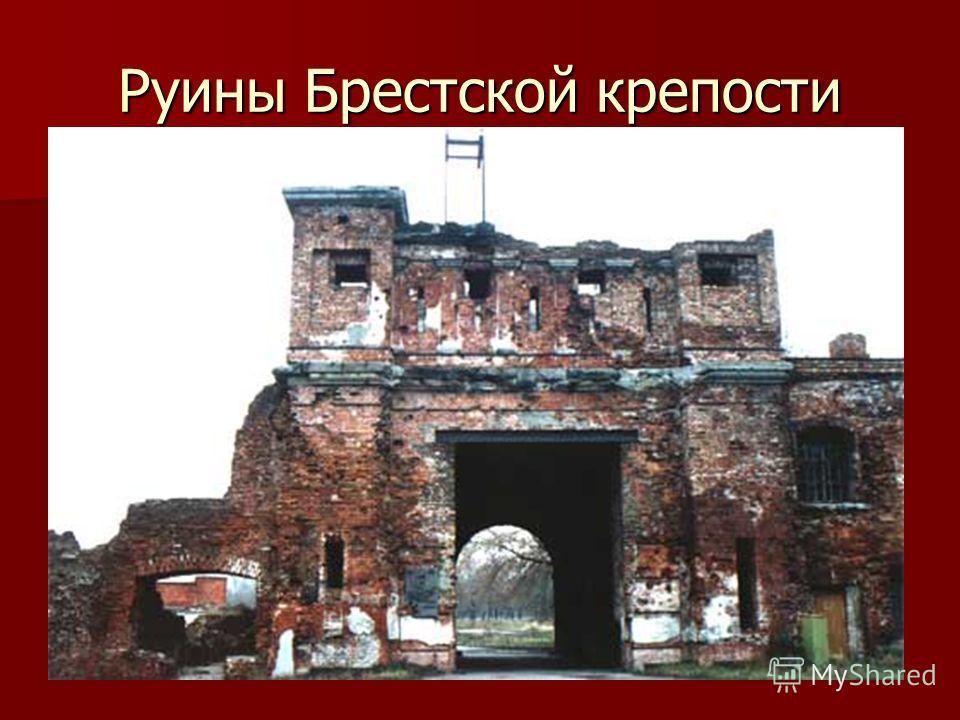 Руины Брестской крепости