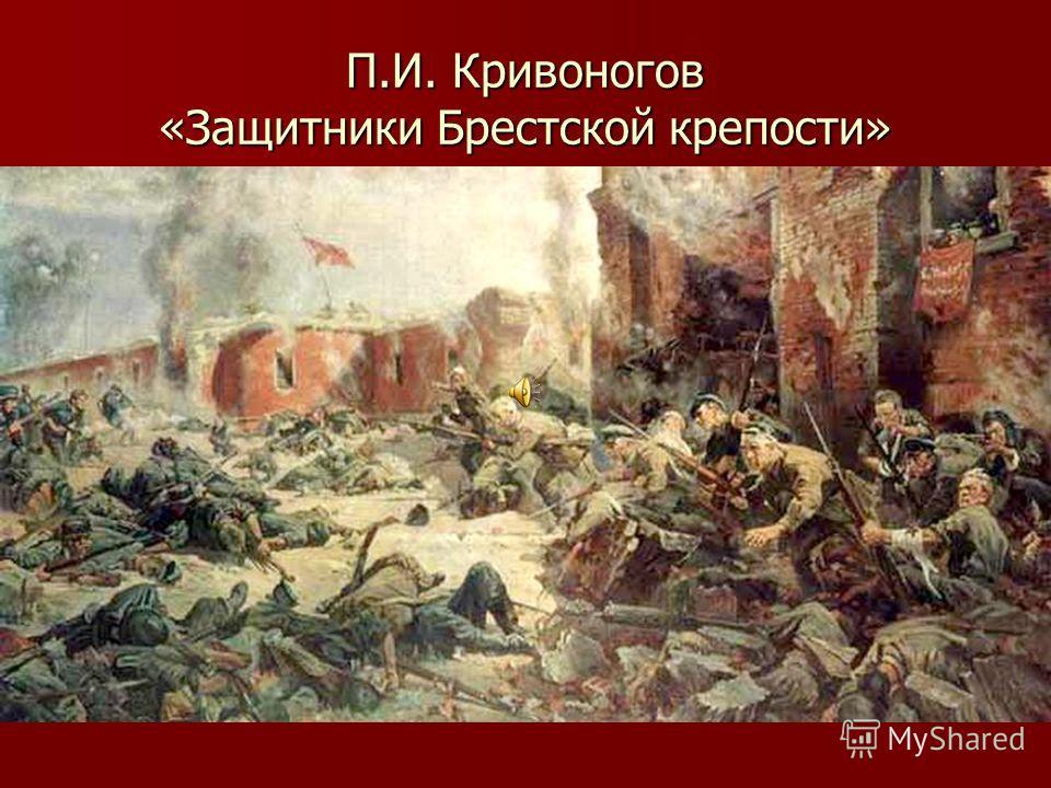 П.И. Кривоногов «Защитники Брестской крепости»